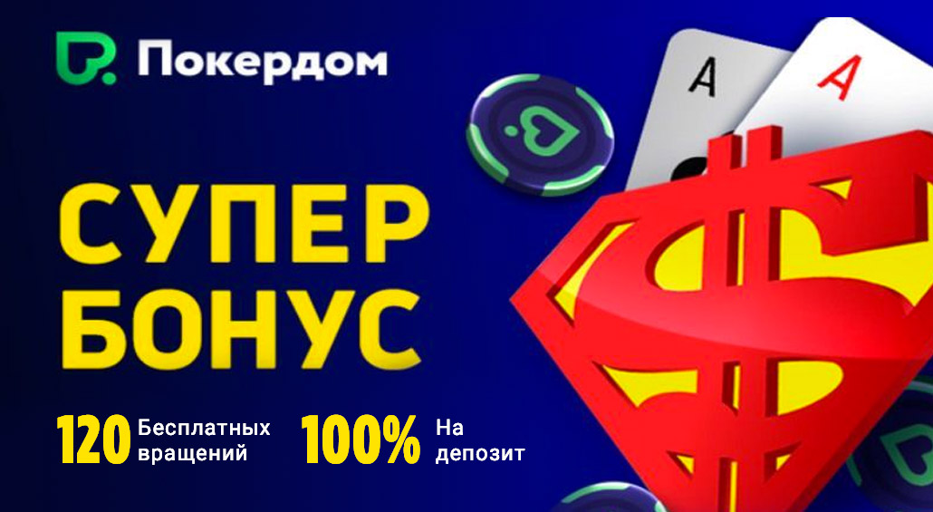 Бонус за первый депозит игровые автоматы покердом промокод poker win игровые автоматы в gta 5